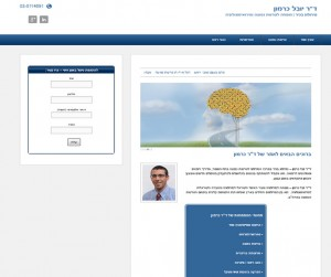 """בניית אתר ד""""ר כרמון נוירולוג"""