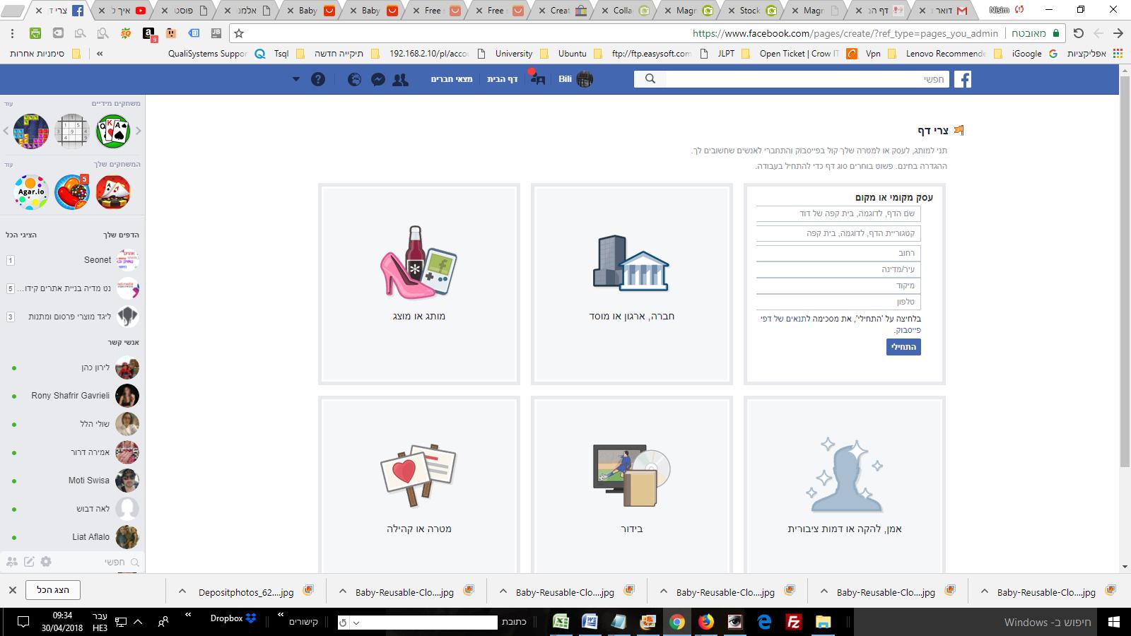 פתיחת דף עסקי לפייסבוק הדרכה