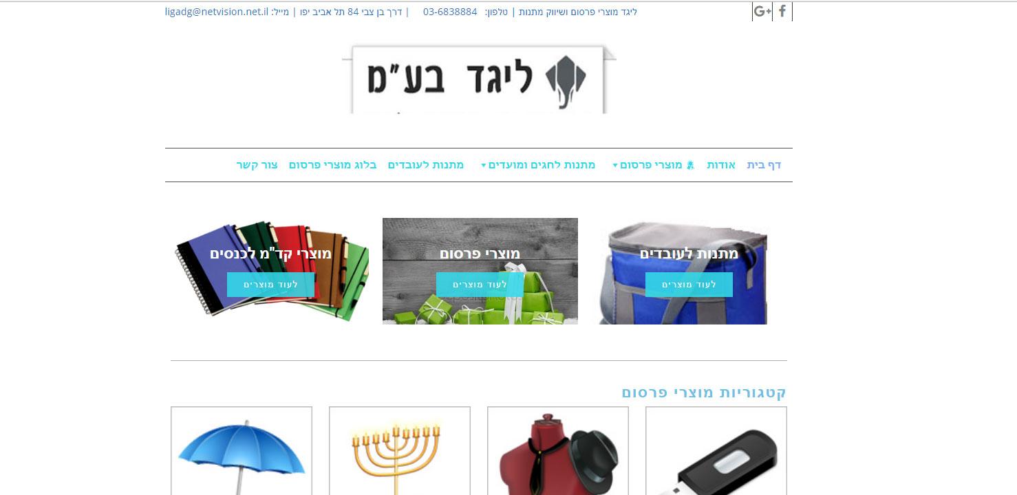 בניית אתר מוצרי פרסום ומתנות
